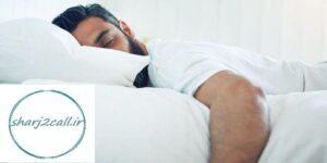سالم ماندن به شرط اجرای عادت های خوب خواب